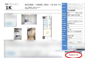 大阪梅田の空室図面1
