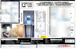 東京新宿の賃貸募集図面2