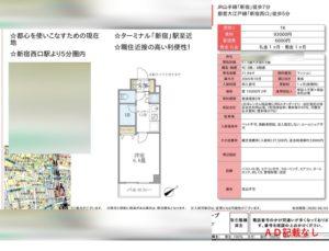 東京新宿の賃貸募集図面3