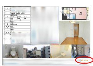 大阪梅田の空室図面3