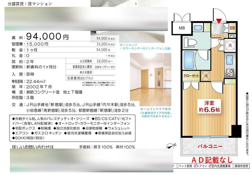 東京新宿の賃貸募集図面4
