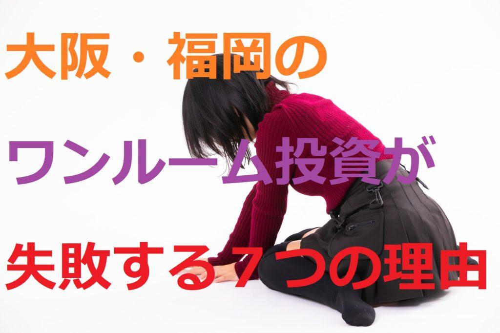 大阪、福岡のワンルームマンション投資が失敗する7つの理由(サムネイル画像)