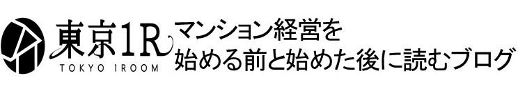 東京1R-マンション経営を始める前と始めた後に読むブログ