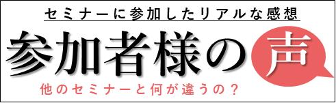 東京1Rセミナー参加者の声バナー