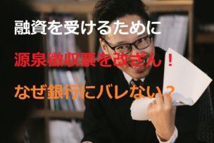 源泉徴収票改ざん