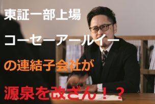 コーセーアールイー 源泉改ざん 不祥事