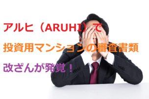 アルヒ(ARUHI)で投資用マンションの審査書類改ざんが発覚
