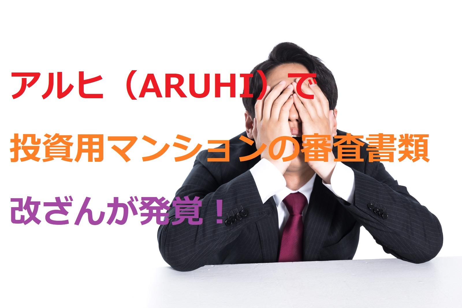 アルヒ(ARUHI)で投資用マンションの審査書類改ざんが発覚! | 東京 ...