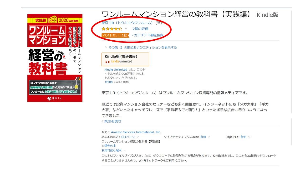 ワンルームマンション経営の教科書【実践編】 キンドルでのランキング