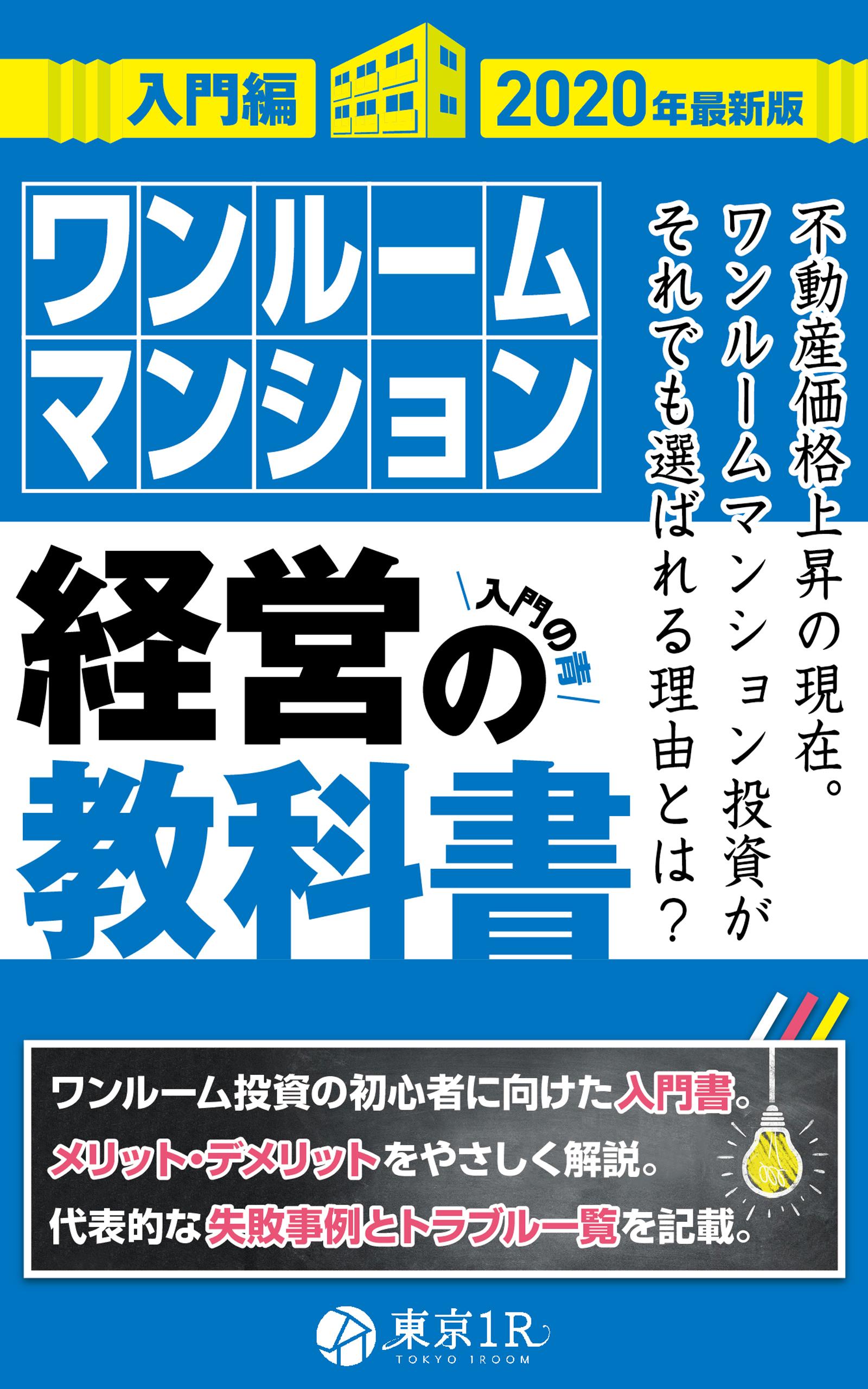 ワンルームマンション経営の教科書【入門編】表紙
