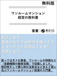 ワンルームマンション経営の教科書【無料版】