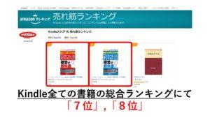 ワンルームマンション経営の教科書 キンドルランキング総合