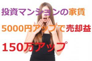 投資マンションの家賃5000円アップで売却益150万アップ(サムネイル画像)