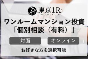 東京1R 個別相談 バナー
