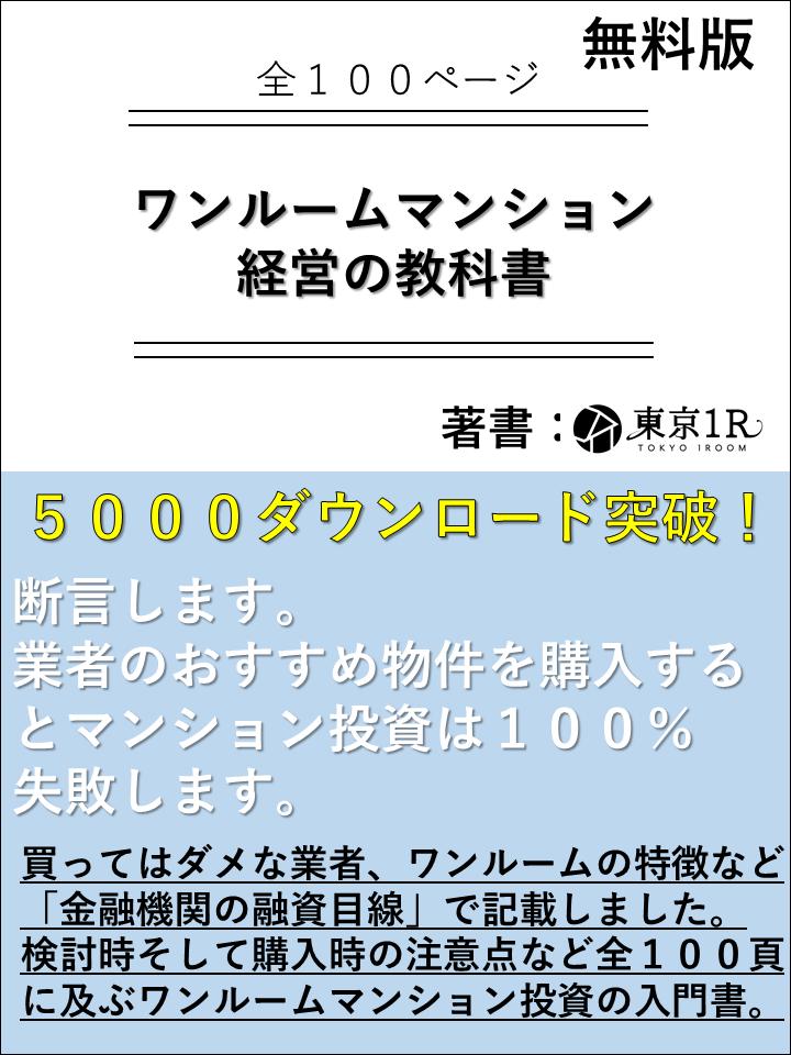 無料PDFレポート表紙