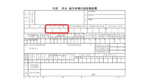 源泉徴収票の例