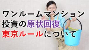 ワンルームマンション投資の原状回復「東京ルール」について(サムネイル画像)