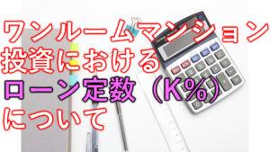 ワンルームマンション投資におけるローン定数(K%)について(サムネ)