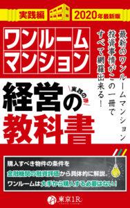 ワンルームマンション経営の教科書【実践編】表紙